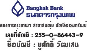 ธนาคาร-กรุงเทพฯ_logo