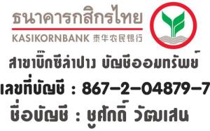 ธนาคาร-กสิกรไทย_logo