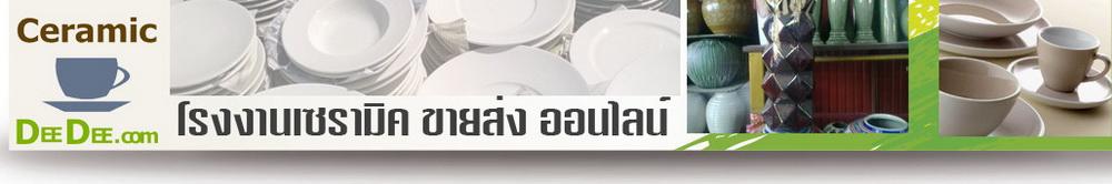 เซรามิค ถ้วย จาน ชามแก้วกาแฟ ขายส่ง